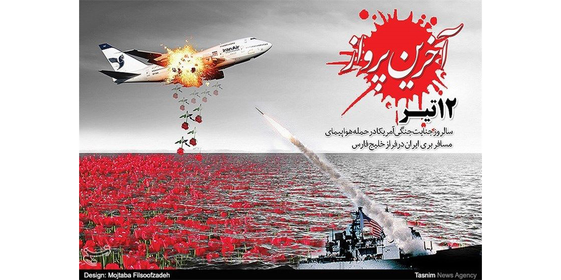 Iran Tragedy – the Last Time We Played Cowboy in the Persian Gulf